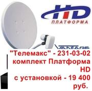 Продажа и установка систем Платформа HD в Челябинске