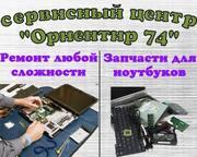 Качественный ремонт ноутбуков! Гарантия на все виды работ!