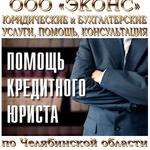 Юрист по банковским кредитам,  защита должника