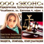 Юрист по обжалованию решения суда