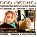 Юрист по представительству в суде