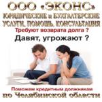 Антиколлекторские услуги,  защита должника