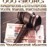 Юрист по возмещению ущерба,  помощь,  консультация