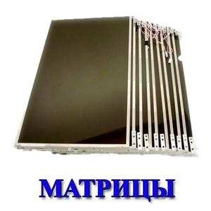 Матрицы для ноутбуков. Гарантия! Бесплатная установка!