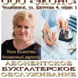 Абонентское бухгалтерское сопровождение бизнеса - УДАЛЁННО