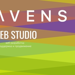 Сайт под ключ Heavens Studio