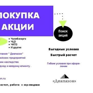 Покупаем акции Челябинск.   Покупка акций в Челябинске