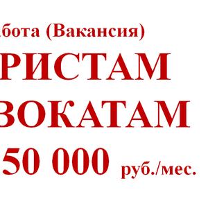 Вакансия юрист. З/п 150 000 руб в мес