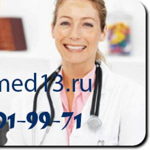 Медицинские справки и документы