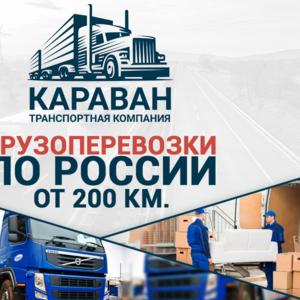 Квартирный переезд по России на дальние расстояния