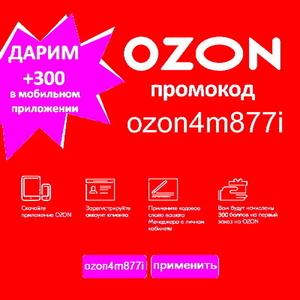 Баллы Озон подарок