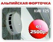 Простое решение вентиляции Вашего дома от 2500 рублей.