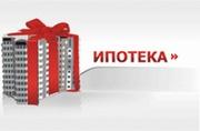 Оформление ипотеки под ключь 100 гарантия качетсва!